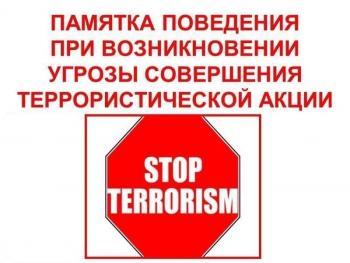Действия при угрозе совершения террористического акта