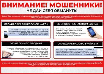 Памятки по профилактике и предупреждению мошенничеств с использованием сети Интернет и мобильной связи